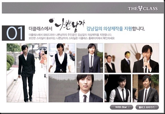 KimNamGil-FC.blogspot.com THE CLASS FALL (17)