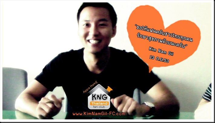 www.KimNamGil-FC.com-KNG-Talk-to-THAI-Fan-Club.jpg-(14)