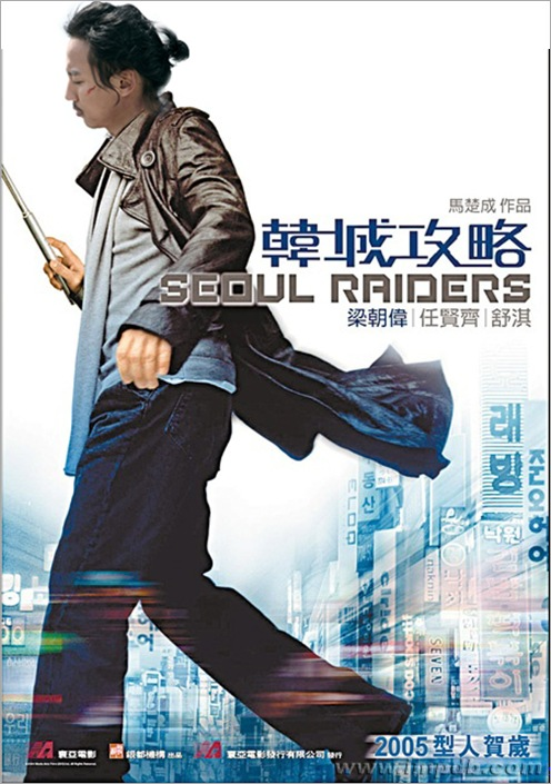 KimNamGil-FC.com_Poster Movie-2 (7)