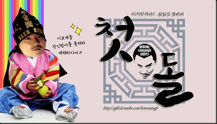 www.KimNamGil-FC.com 1st Anniversary KNG DCinsideKorea