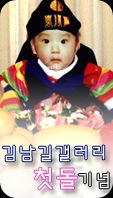 www.KimNamGil-FC.com 1st Anniversary KNG DCinside (9)