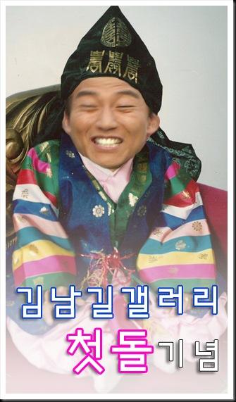 www.KimNamGil-FC.com 1st Anniversary KNG DCinside (12)