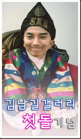 www.KimNamGil-FC.com 1st Anniversary KNG DCinside (13)