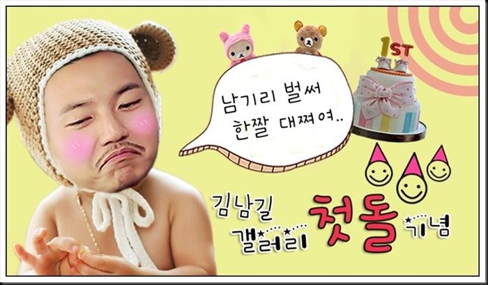 www.KimNamGil-FC.com 1st Anniversary KNG DCinside (1)