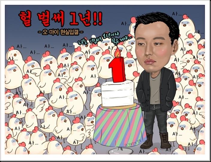 www.KimNamGil-FC.com 1st Anniversary KNG DCinside (3)[1]