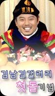 www.KimNamGil-FC.com 1st Anniversary KNG DCinside (10)