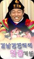 www.KimNamGil-FC.com 1st Anniversary KNG DCinside (11)