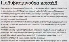froutopota-