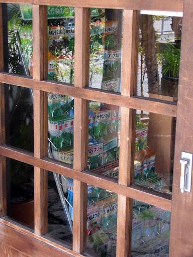 くわっちぃやー・玄関内側の野菜種