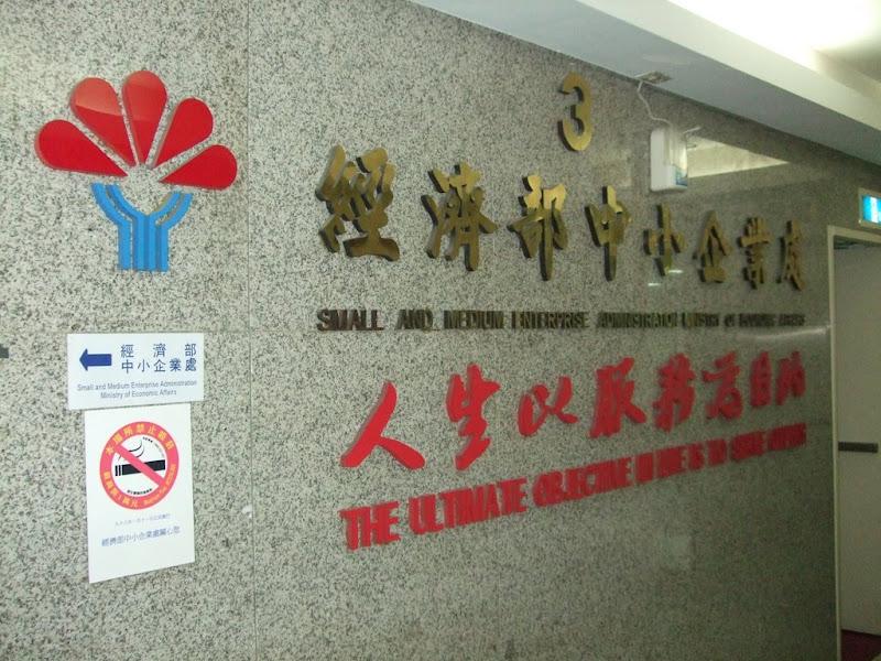 (圖)經濟部中小企業處入口