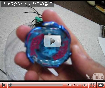 "As seen in the ""Beyblade Colosseum"" video, R²F seems to have more ..."