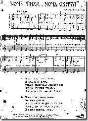Ночь тиха, ночь свята. Музыка Ф. Грубера. Колядка текст слова на русском языке