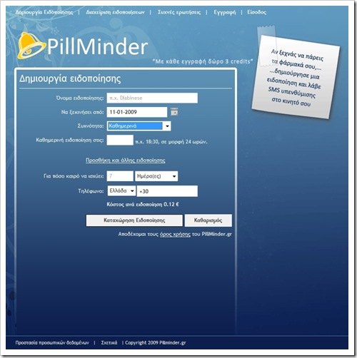 pillminder