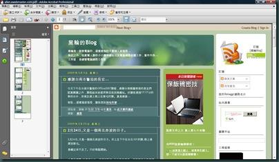 黑輪Blog存成PDF檔的畫面