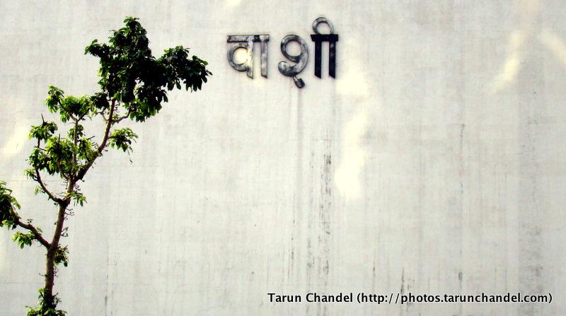 Vashi Navi Mumbai, Tarun Chandel Photoblog