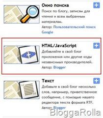 Добавляем элемент HTML/Javascript