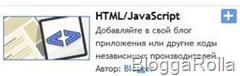 Элемент HTML-Javascript
