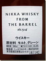 Nikka_FromTheBarrel_Japan_Whisky_2