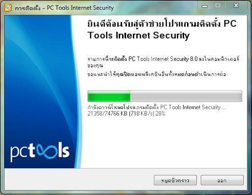 pc tool internet security
