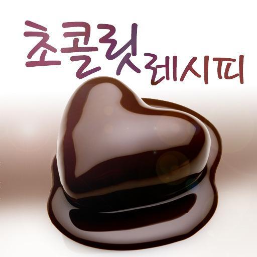 초희의 달콤 초콜릿 레시피 - 발렌타인데이 완전 정복 LOGO-APP點子
