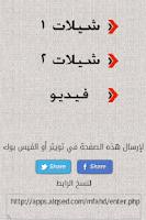 Screenshot of شيلات محمد فهد