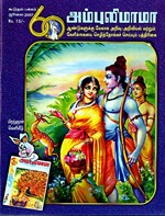 Chandamama 60 Years Issue (c) ayyampalayam.blogspot.com