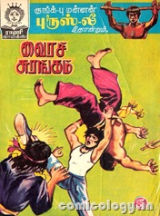 Rani Comics 51 - One of the first Bruce Lee Comics