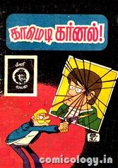Min Lion #30 - Comedy Colonel (காமெடி கர்னல்)