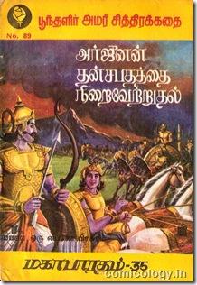 PACK Mahabharata Vol-35 c1