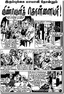 Comics Classics #24 - Steel Claw Story