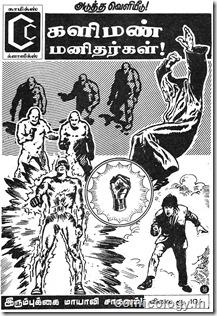 Preview: Next Comics Classsics starring Steel Claw