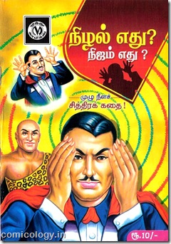 Image result for Muthu Comics india
