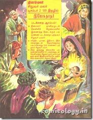 SM-19881125  Yesunaathar Advt