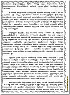 Lion 208 - XIII CS p851 - Singathin Siruvayadhil