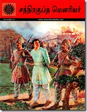 ACK Tamil - Chandragupta Mauryar [978-81-8482-540-4]