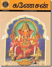 ACK Tamil - Ganesan [978-81-8482-372-1]