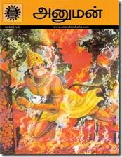 ACK Tamil - Hanuman [81-8482-338-X]