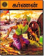 ACK Tamil - Karnan [978-81-8482-417-9]