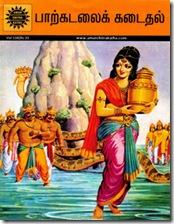 ACK Tamil - Parkadal [978-81-8482-544-2]