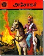 ACK Tamil - Asokar [978-81-8482-418-6]