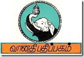 Vanathi Pathipagam