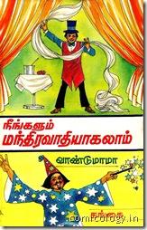 Neengalum Manthiravathiyagalam by Vandumama