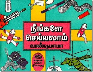 Neengale Seyyalam by Vandumama