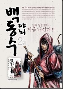 baekdongsoo2