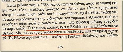 Η εικόνα είναι από τη σελίδα 455 του βιβλίου «ΙΣΤΟΡΙΑ (κωμικοτραγική) ΤΟΥ ΝΕΟΕΛΛΗΝΙΚΟΥ ΚΡΑΤΟΥΣ 1830-1974», Β. Ραφαηλίδη, Εκδόσεις του Εικοστού Πρώτου.