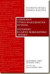 Σύγχρονο Ελληνο - Μακεδονικό Λεξικό