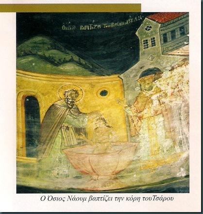 Ο Όσιος Ναούμ βαπτίζει την κόρη του Τσάρου.