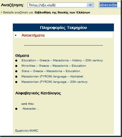 """Η Ψηφιακή βιβλιοθήκη της Βουλής των Ελλήνων πριν την """"εναρμονιση"""".."""