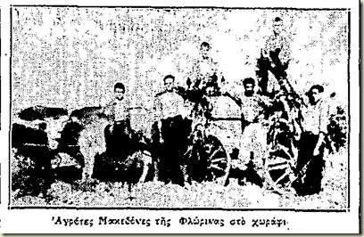 Αγρότες Μακεδόνες της Φλώρινας στο χωράφι.