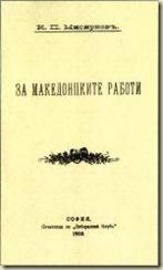 Το εξώφυλλο από το πρωτότυπο βιβλίο Για τις Μακεδονικές Υποθέσεις - За Македонските Работи.